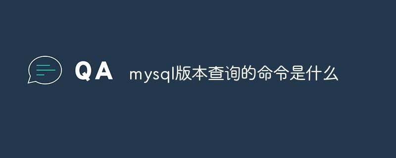 mysql版本查询的命令是什么