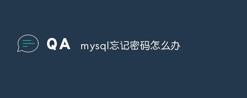 mysql忘记密码了怎么解决
