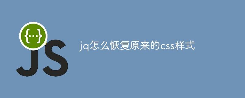 jq怎么恢复原来的css样式