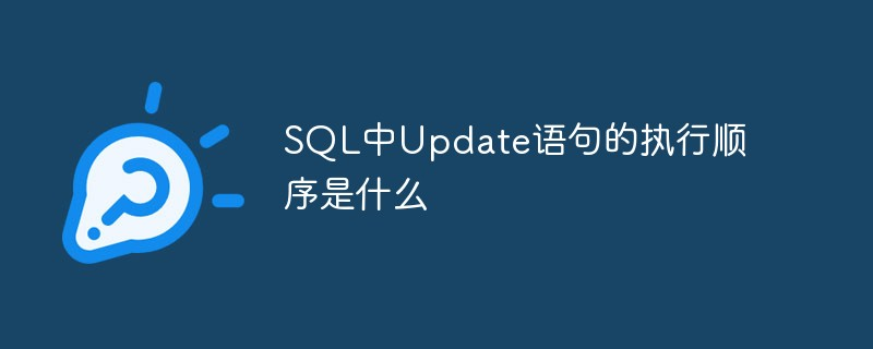 SQL中Update语句的执行顺序是什么
