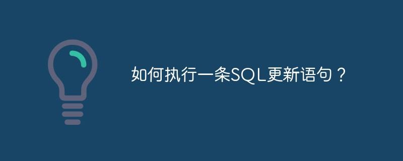 如何执行一条SQL更新语句?
