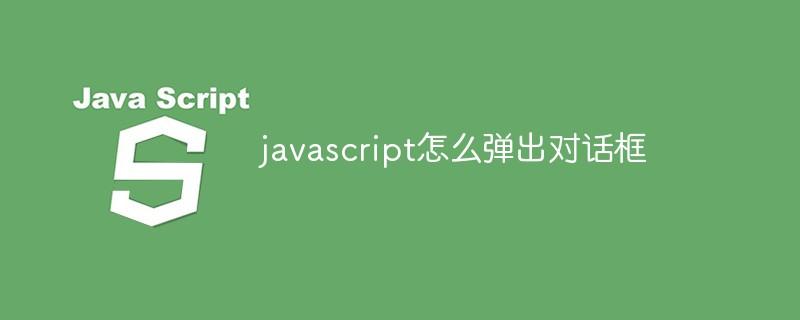 javascript怎么弹出对话框
