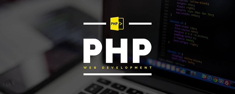 带大家了解PHP弱引用的知识