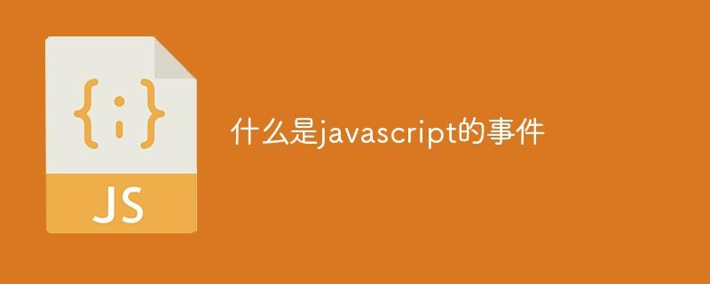 什么是javascript的事件