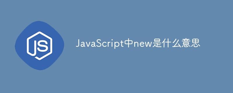 JavaScript中new是什么意思