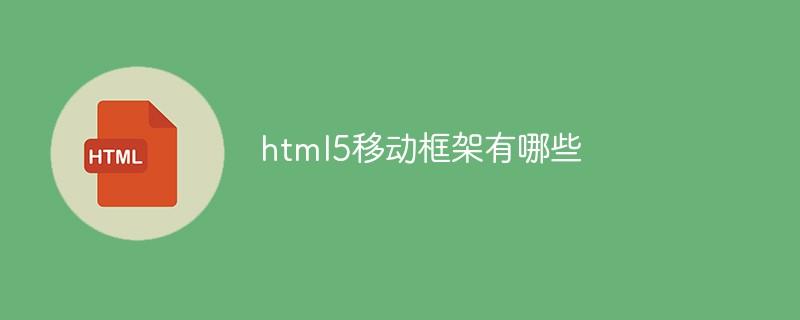 html5移动框架有哪些