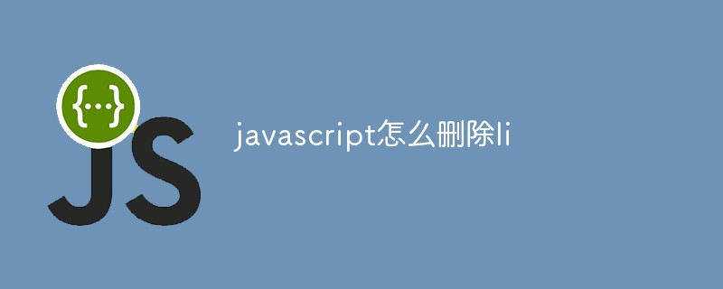 javascript怎么删除li