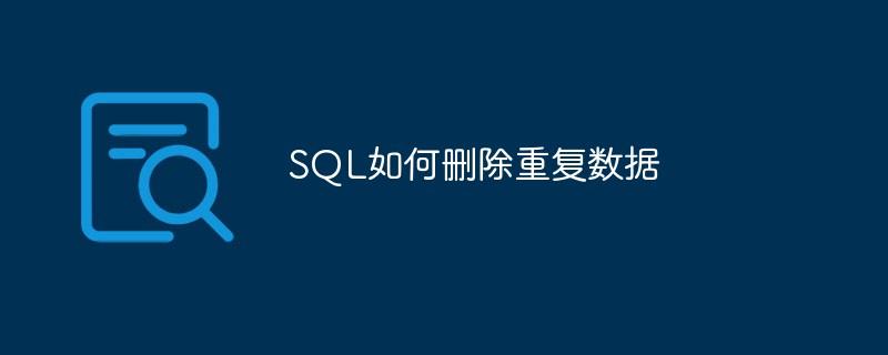 SQL如何删除重复数据
