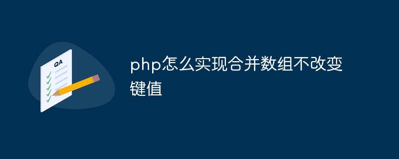 php怎么实现合并数组不改变键值