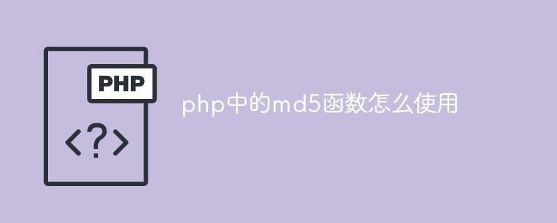 php中的md5函数怎么使用