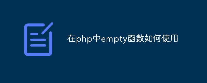 在php中empty函数如何使用