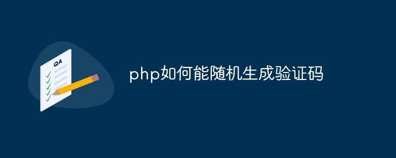 php如何能随机生成验证码