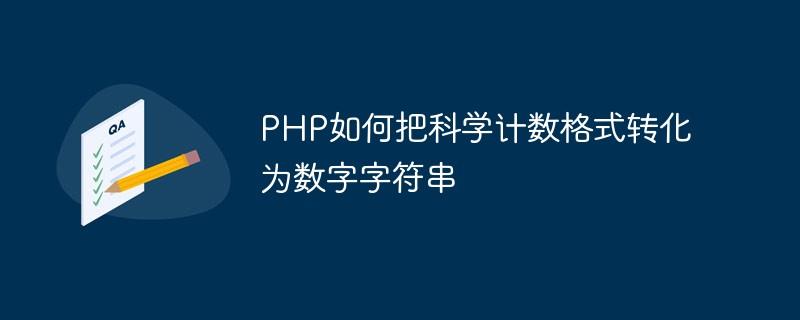 PHP如何把科学计数格式转化为数字字符串