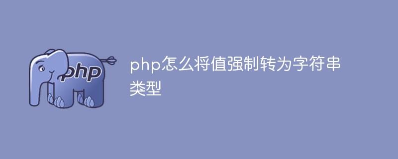 php怎么将值强制转为字符串类型