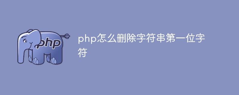 php怎么删除字符串第一位字符