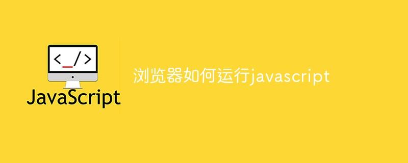 浏览器如何运行javascript