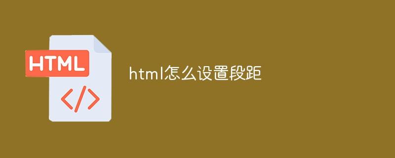 html怎么设置段距