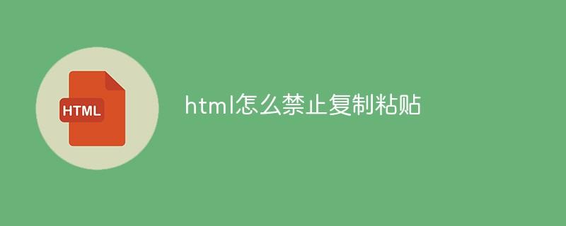 html怎么禁止复制粘贴