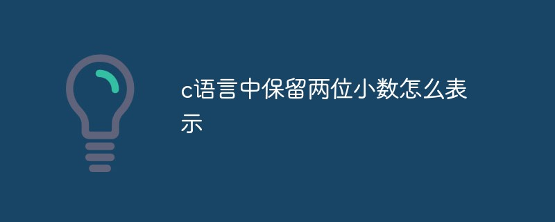 c语言中保留两位小数怎么表示