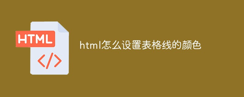 html怎么设置表格线的颜色