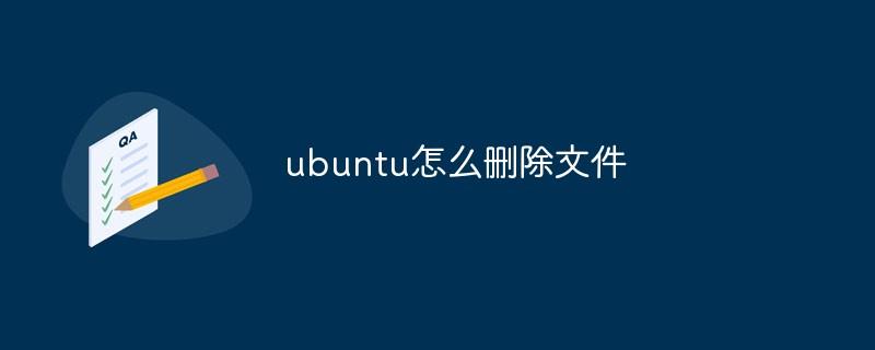 ubuntu怎么删除文件