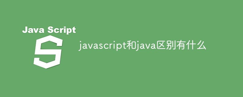 javascript和java区别有什么