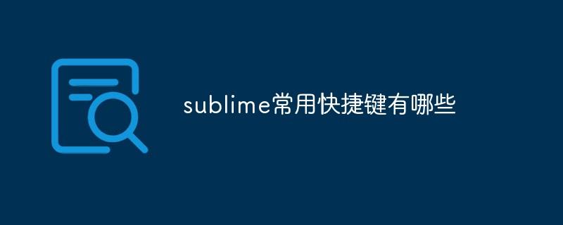 sublime常用快捷键有哪些
