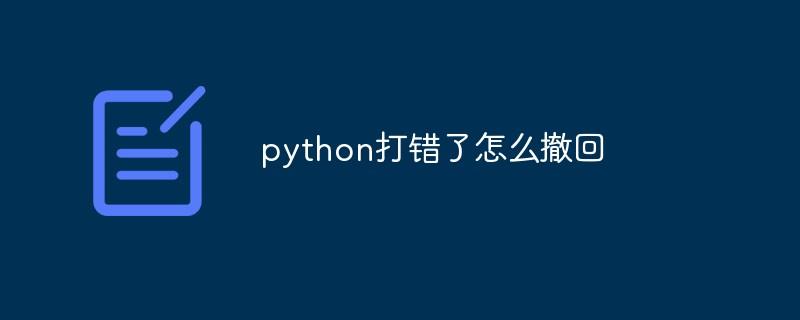 python打错了怎么撤回