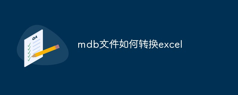mdb文件如何转换excel