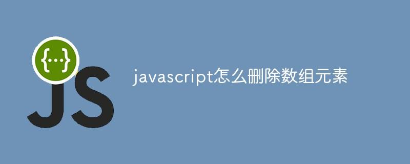 javascript怎么删除数组元素