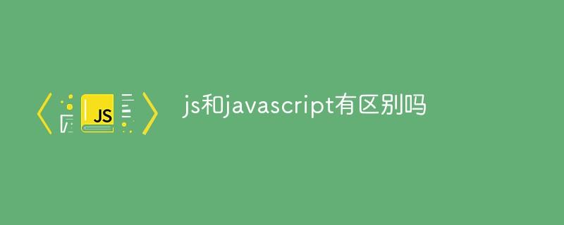 js和javascript有区别吗