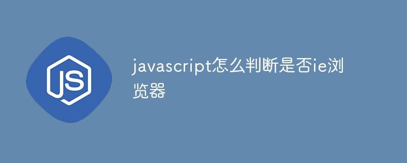 javascript怎么判断是否ie浏览器