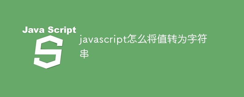 javascript怎么将值转为字符串