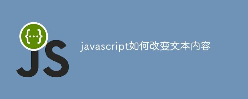 javascript如何改变文本内容