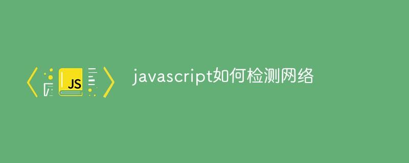 javascript如何检测网络