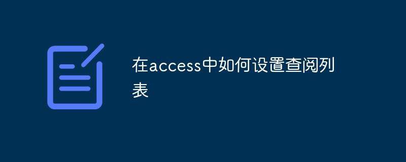 在access中如何设置查阅列表