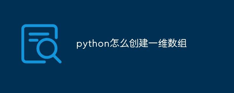 python怎么创建一维数组