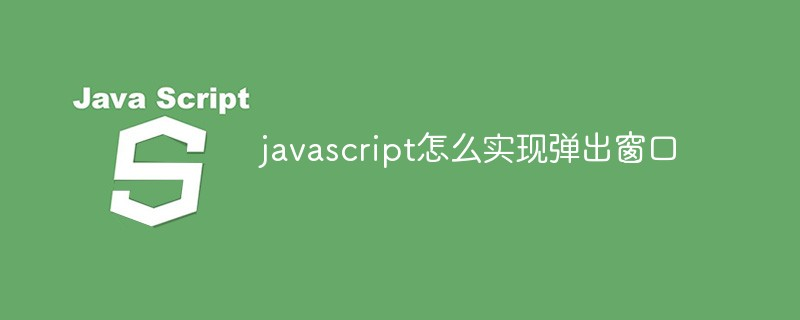 javascript怎么实现弹出窗口