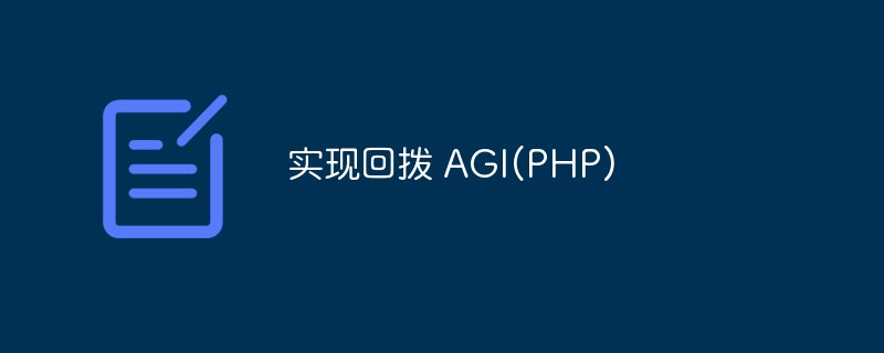 实现回拨 AGI(PHP)