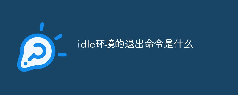 idle环境的退出命令是什么