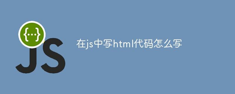 在js中写html代码怎么写