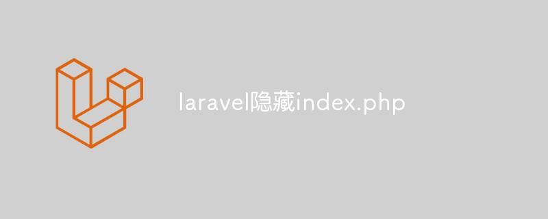 laravel隐藏index.php的方法