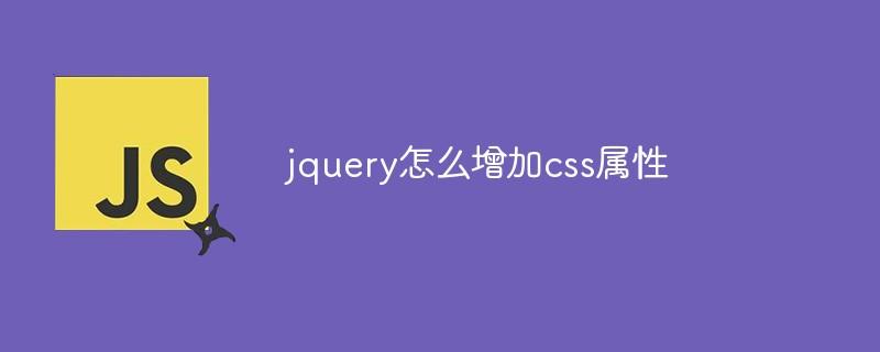 jquery怎么增加css属性