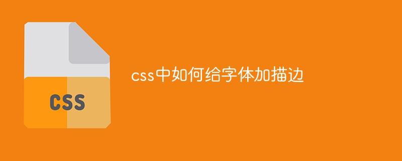 css中如何给字体加描边_前端教程