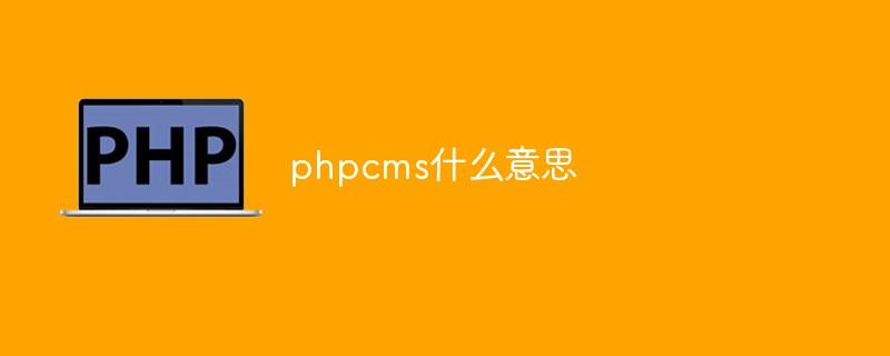phpcms什么意思