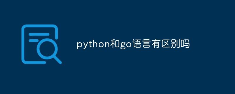 python和go语言有区别吗