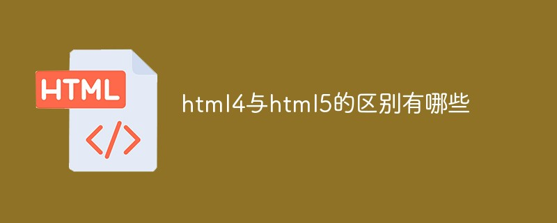 html4与html5的区别有哪些