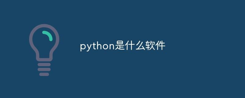 python是什么软件?