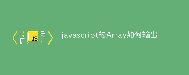 javascript的Array如何输出