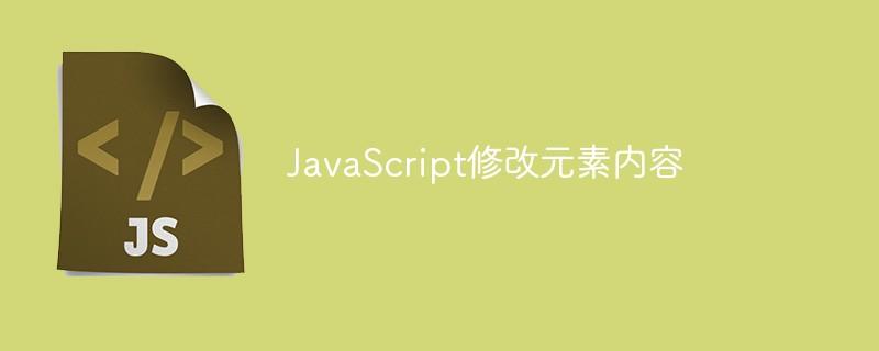 JavaScript修改元素内容